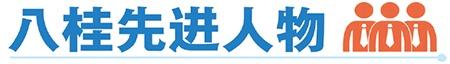 【八桂先进人物】王双飞:从事热爱的职业很幸福