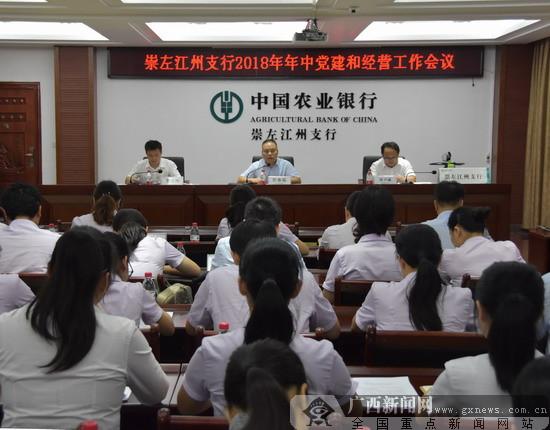 农行崇左江州支行召开年中党建和经营工作会议