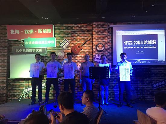 苏宁全面挺进钦北防 8.8发布市场攻略阶段性成果