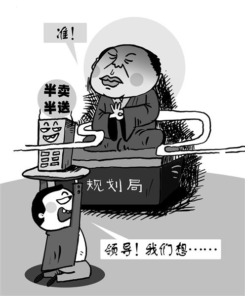 【画中话】低价团购房