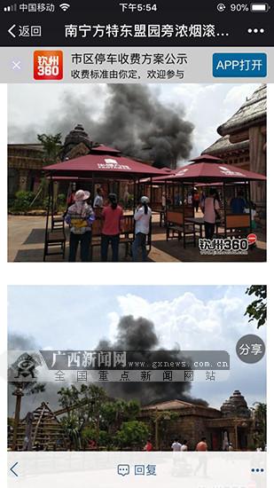 南宁方特东盟神画开业第三天就起火了? 园方辟谣!