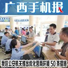 广西手机报8月11日上午版