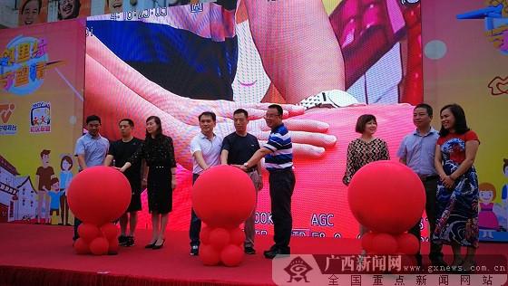 南宁首届社区邻里文化节倡导居民遵守《邻里公约》