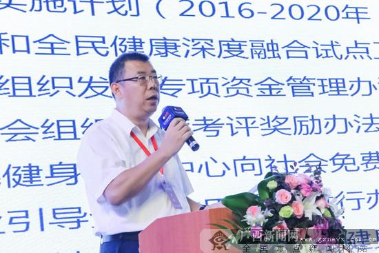 2018中国围棋大会:各界精英探讨体育产业发展之路