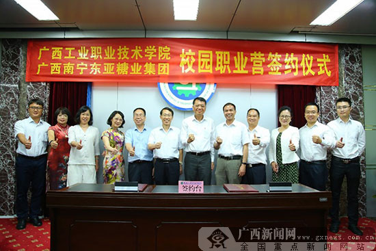 """东亚糖业集团与高职院校合力打造""""校园职业营"""""""