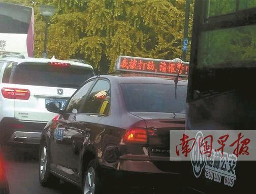 """出租车顶灯显示""""我被打劫"""" 热心市民立即报警(图)"""