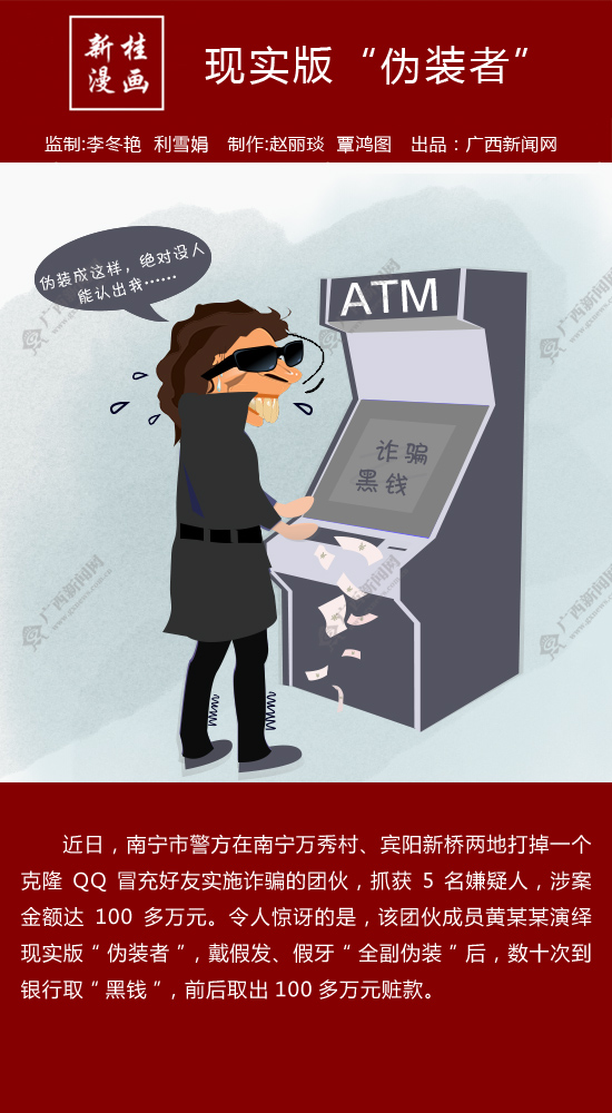 """【新桂漫画】现实版""""伪装者"""""""