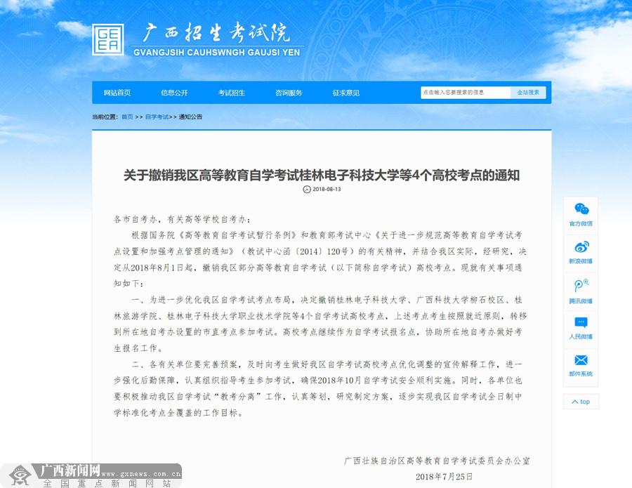 广西撤销桂林电子科技大学等4个自考高校考点(图)