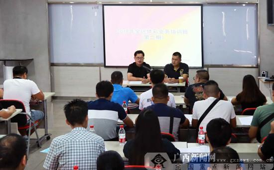 """广西体彩举办2018业务培训班 建设""""责任彩票""""体系"""