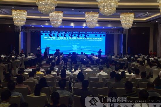 中国(北部湾)海洋经济和文化旅游发展论坛开幕