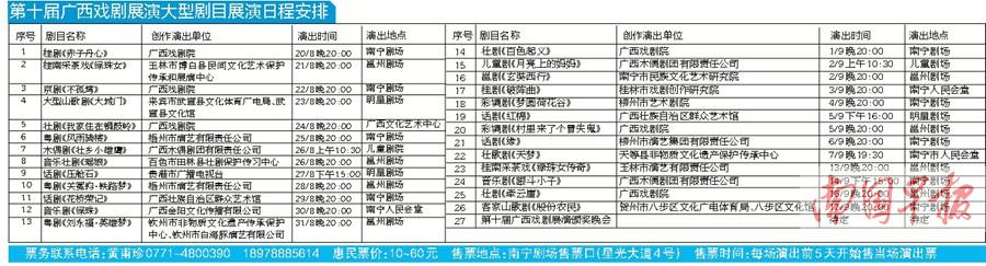 广西戏剧展演20日拉开大幕 26台大戏都等你来看