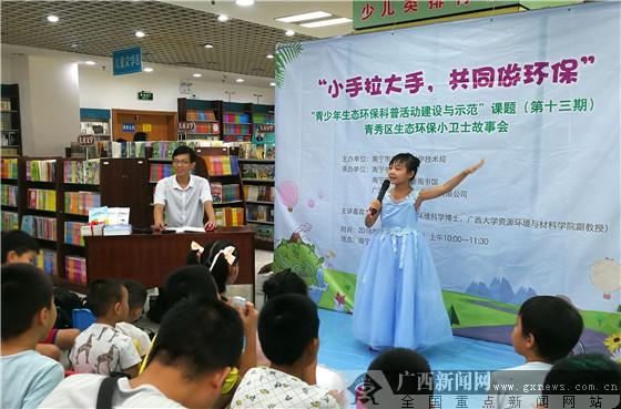 """""""生态环保小卫士故事会""""走进南宁书城"""