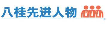 柳城古砦仫佬族乡教师潘善吉:为贫困山区孩子坚守