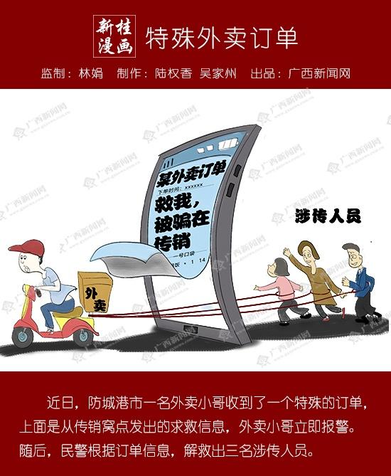 【新桂漫画】特殊外卖订单