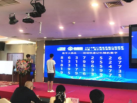 2018世界脑力锦标赛南宁城市赛启动报名