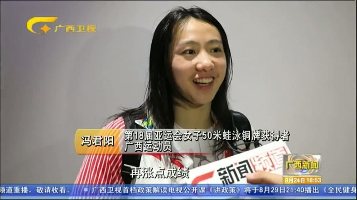 [广西新闻]关注第18届亚运会:女子50米蛙泳广西小花冯君阳幸运摘铜