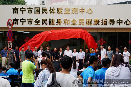 每周三免费开放 南宁市全民健身健康指导中心揭牌