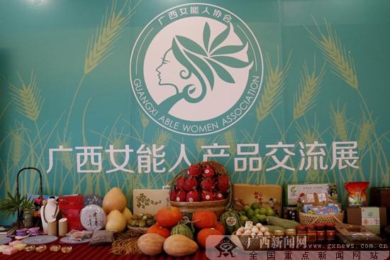 广西女能人协会第三次会员大会在南宁召开