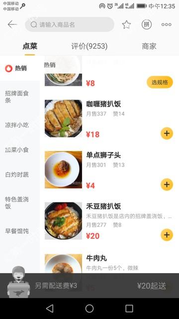 外卖点餐成本增加   为啥越点越贵?