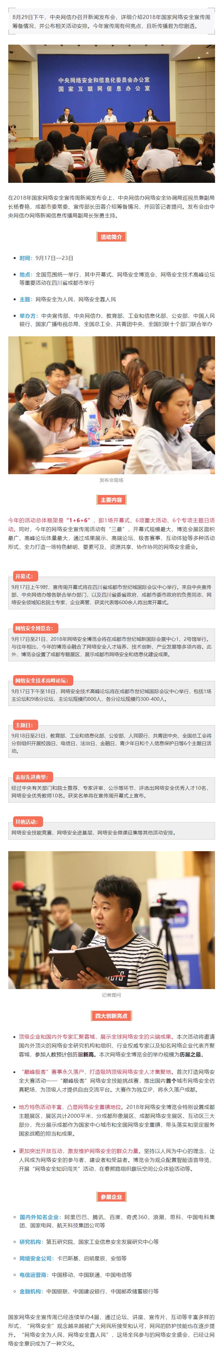 """10部门,4亮点,3""""最""""…… 2018国家网络安全宣传周全剧透"""