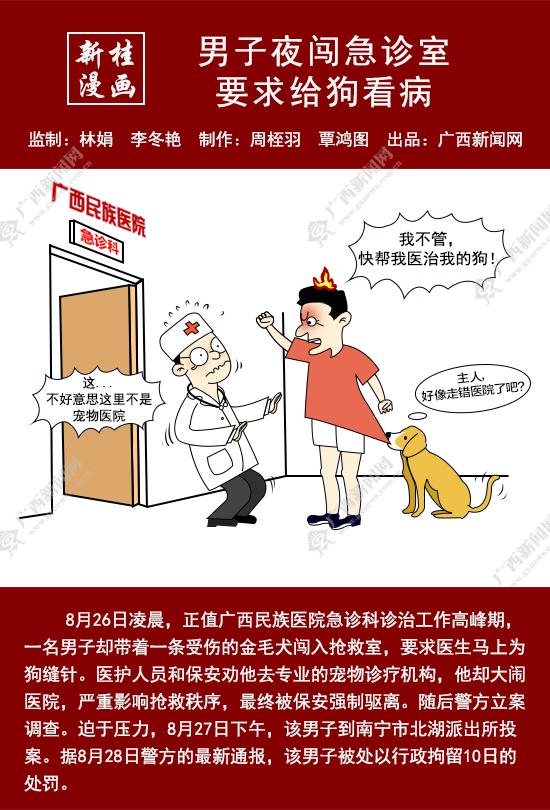 【新桂漫画】男子夜闯急诊室 要求给狗看病