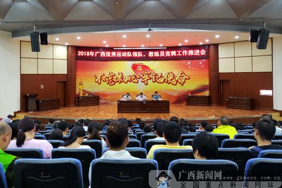 广西新齐运周期动做队支队、教练施止竞聘上岗制