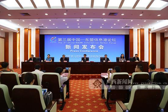 第三届中国—东盟信息港论坛将于9月12-18日举行