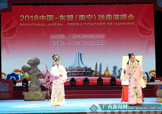 2018中国—东盟(南宁)戏曲演唱会拉开帷幕
