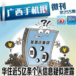 广西手机报9月2日下午版