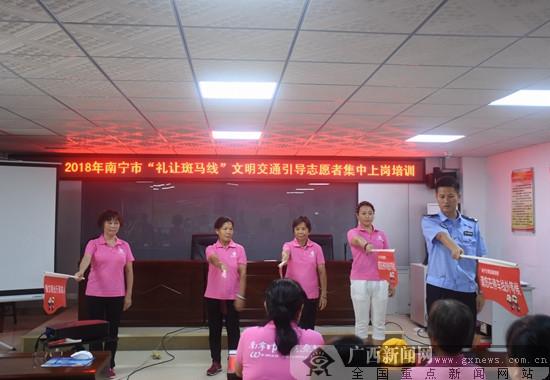 """南宁交警培训""""礼让斑马线""""志愿者 倡导文明出行"""