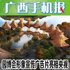 广西手机报9月3日下午版