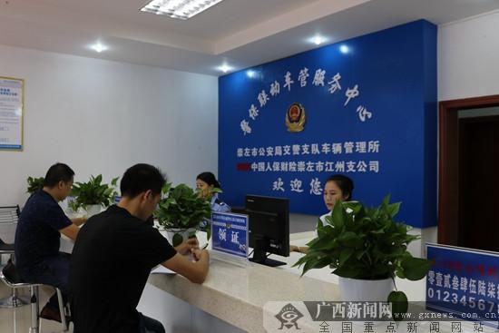 """崇左市""""警保联动""""便民服务正式启动运行"""