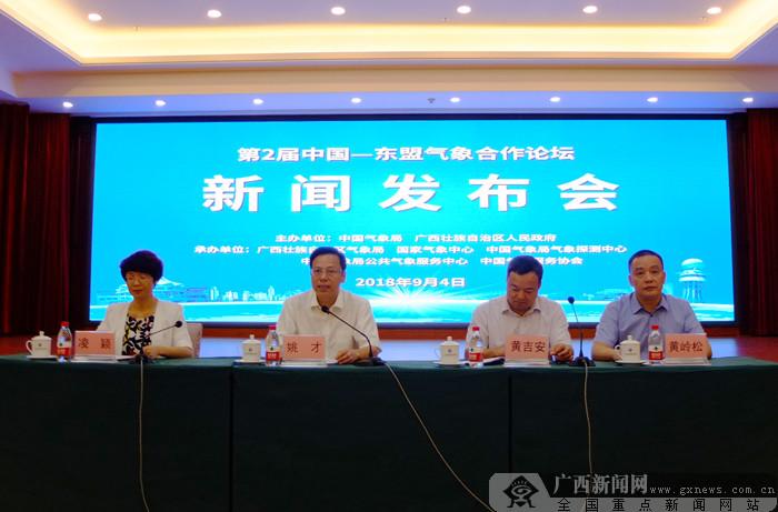 第2届中国-东盟气象合作论坛将在南宁举行