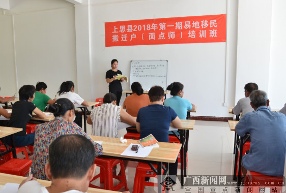 """上思50名贫困村民将""""变身""""中式面点师"""
