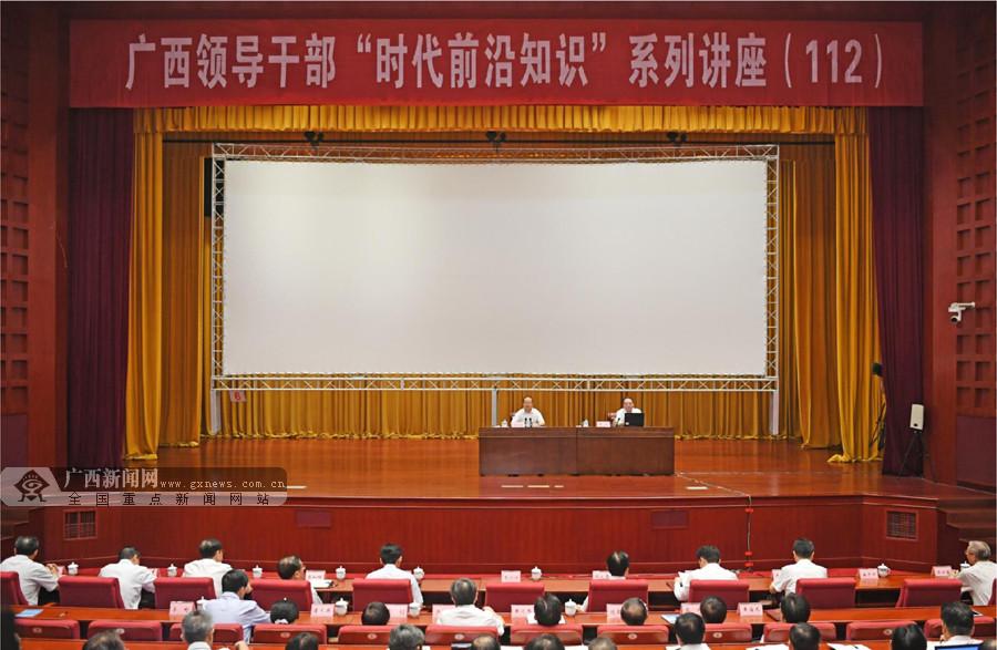 """广西领导干部""""时代前沿知识""""系列讲座第112讲举行"""