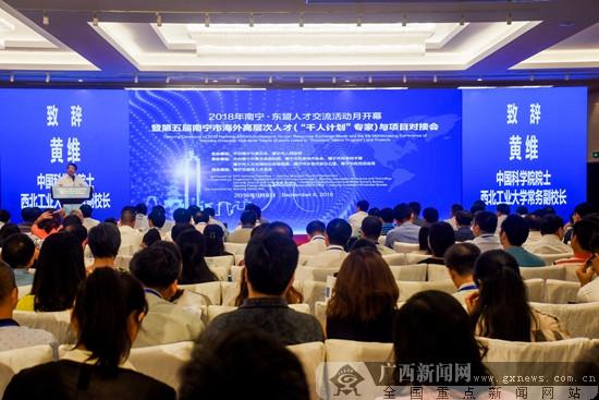 2018年南宁·东盟人才交流活动月启动