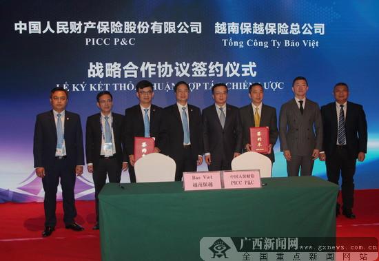中国人保财险与越南保越保险签署全面战略合作协议