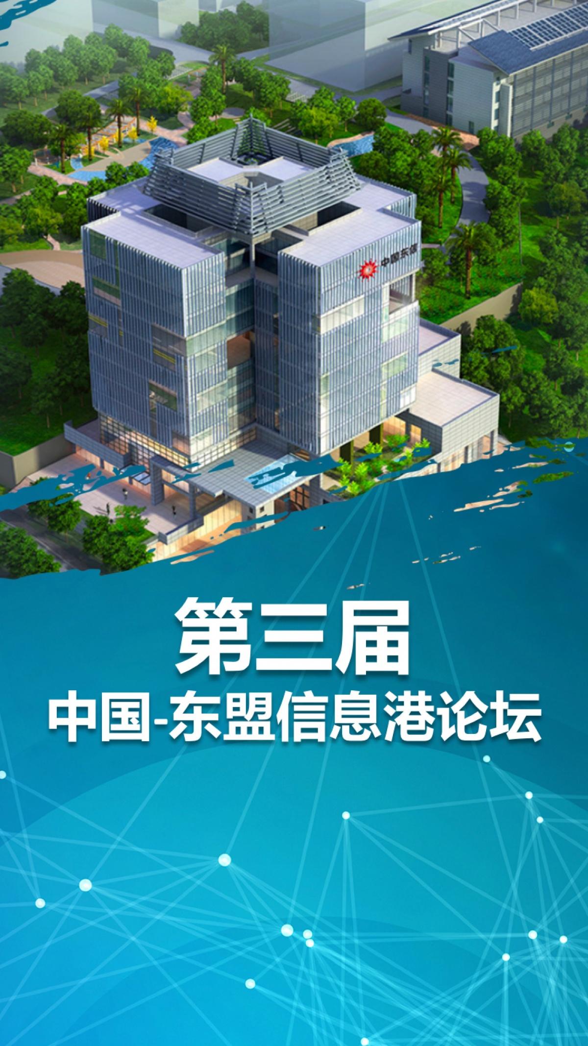 快闪丨第三届中国-东盟信息港论坛将于9月12-18日举行