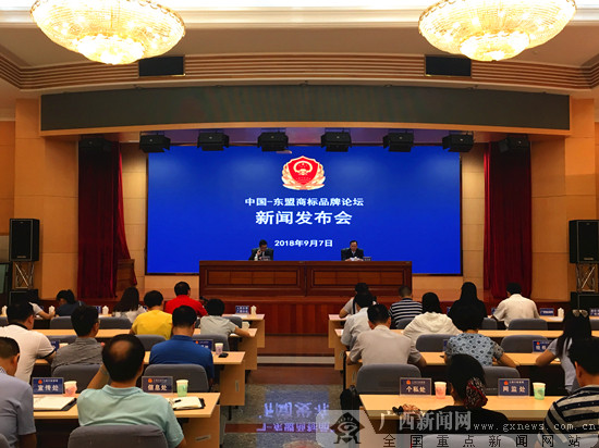 中国-东盟商标品牌论坛将于9月13日举行(图)