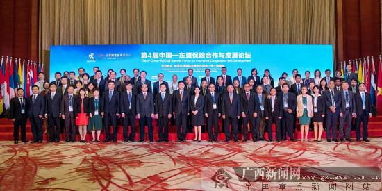 第4届中国-东盟保险合作与发展论坛在南宁召开