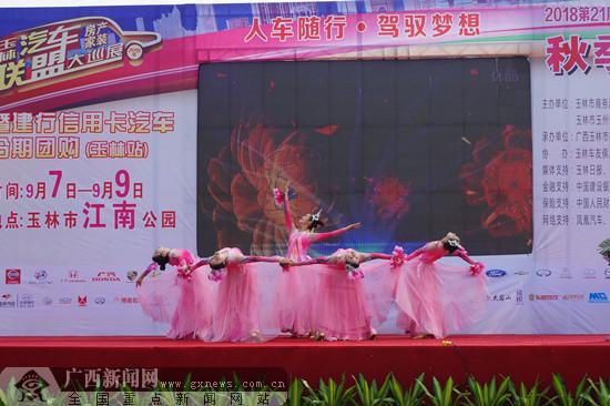 2018第21届玉林汽车联盟大巡展(秋季车展)开幕