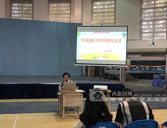 南宁市桂雅路小学班主任培训助力成长