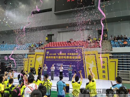 千名选手角逐 柳州市第六届羽毛球超级联赛开拍