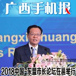 广西手机报9月9日上午版