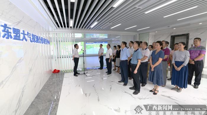 中国气象局东盟大气探测合作研究中心在广西揭牌