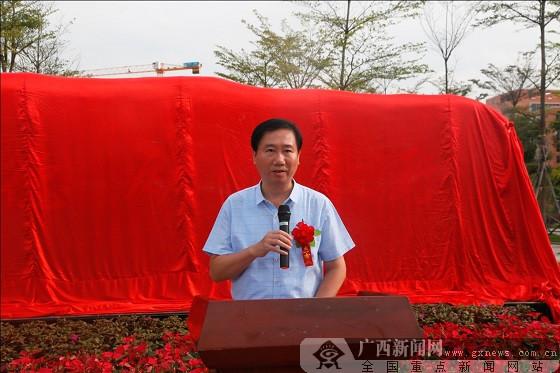 广西建设职业技术学院举办校训石揭幕仪式