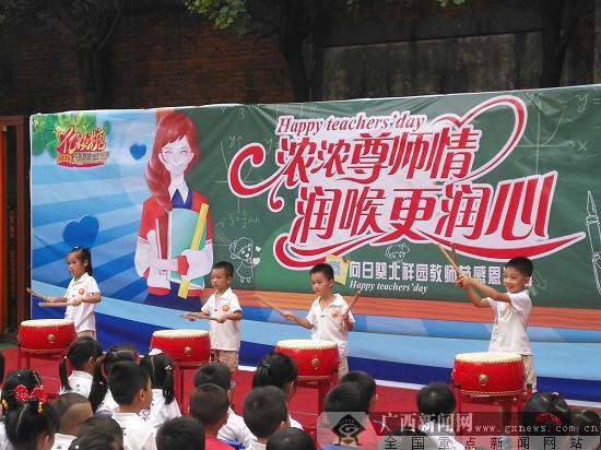柳北向日葵幼儿园开展教师节感恩活动