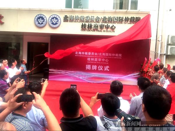 北海国际仲裁院桂林庭审中心挂牌 解决纠纷多条路