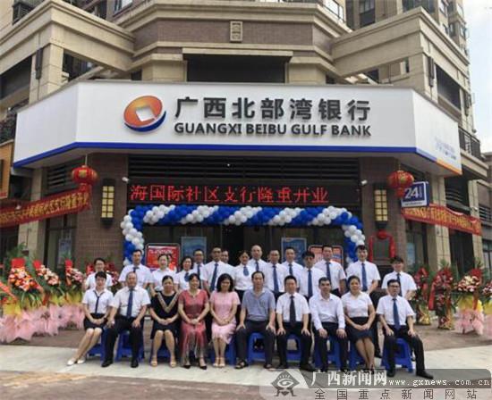 广西北部湾银行第100家网点开业