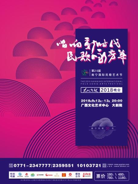 广西新闻网 新闻中心 广西各地 > 正文       海报   【晚会节目单】
